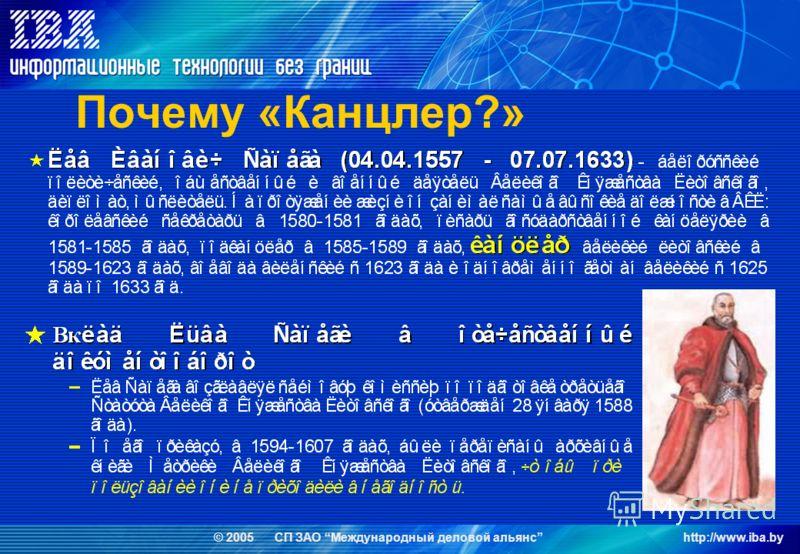 © 2005 СП ЗАО Международный деловой альянсhttp://www.iba.by Почему «Канцлер?»