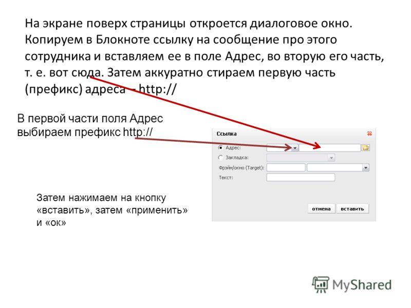 На экране поверх страницы откроется диалоговое окно. Копируем в Блокноте ссылку на сообщение про этого сотрудника и вставляем ее в поле Адрес, во вторую его часть, т. е. вот сюда. Затем аккуратно стираем первую часть (префикс) адреса – http:// В перв