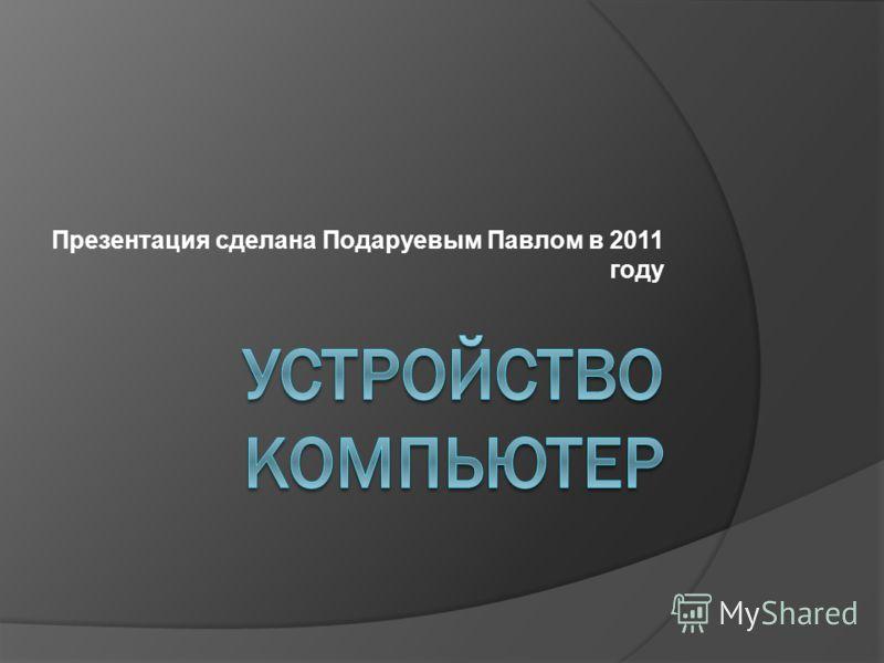 Презентация сделана Подаруевым Павлом в 2011 году