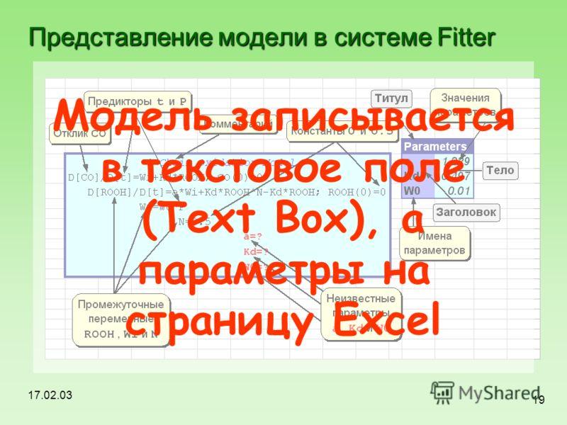 17.02.03 19 Представление модели в системе Fitter Модель записывается в текстовое поле (Text Box), а параметры на страницу Excel
