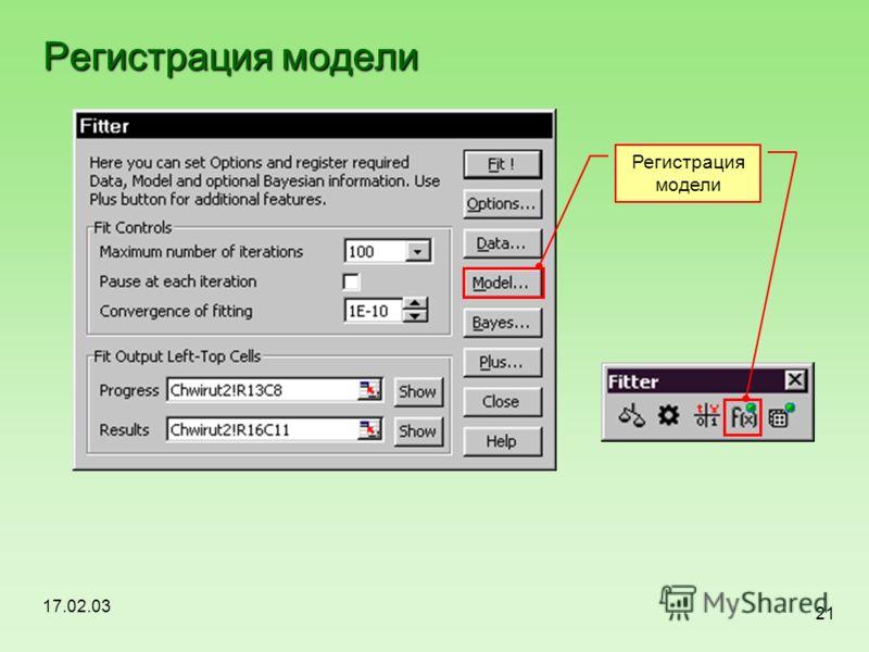 17.02.03 21 Регистрация модели