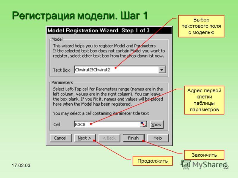 17.02.03 22 Регистрация модели. Шаг 1 Выбор текстового поля с моделью Адрес первой клетки таблицы параметров Закончить Продолжить