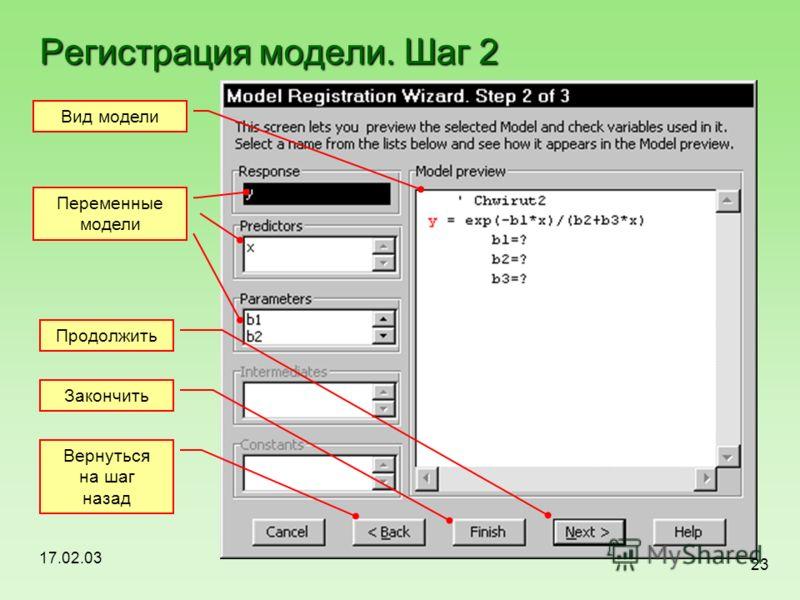 17.02.03 23 Регистрация модели. Шаг 2 Вид модели Переменные модели Закончить Продолжить Вернуться на шаг назад