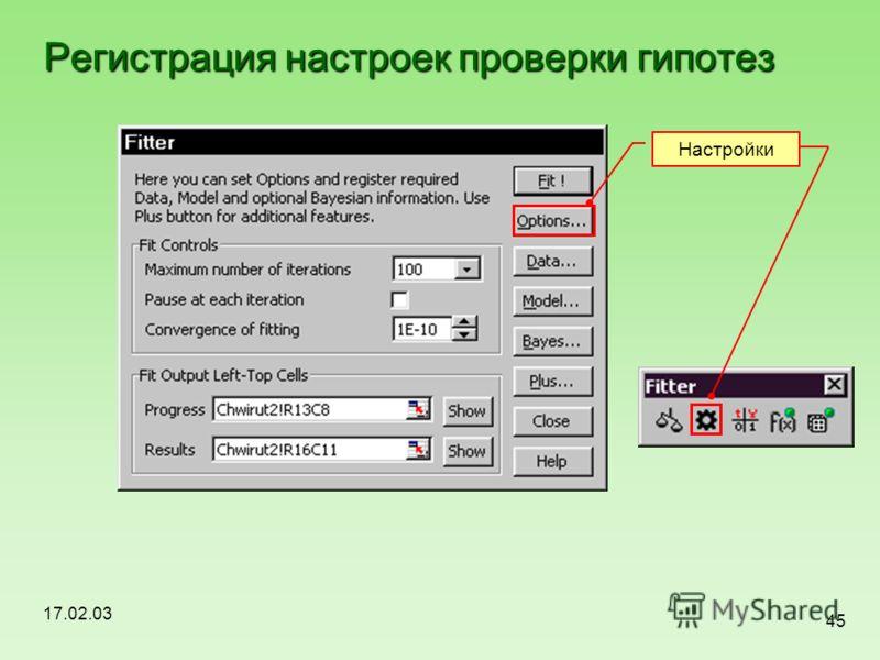 17.02.03 45 Регистрация настроек проверки гипотез Настройки