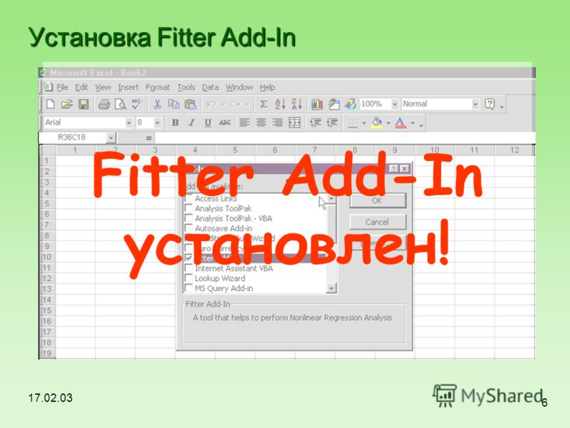 17.02.03 6 Установка Fitter Add-In Fitter Add-In установлен!