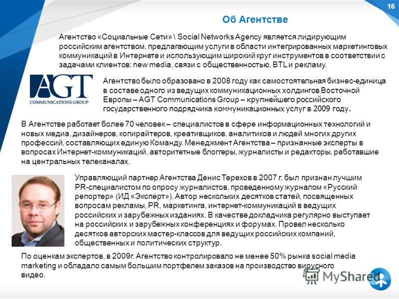 16 Агентство «Социальные Сети» \ Social Networks Agency является лидирующим российским агентством, предлагающим услуги в области интегрированных маркетинговых коммуникаций в Интернете и использующим широкий круг инструментов в соответствии с задачами