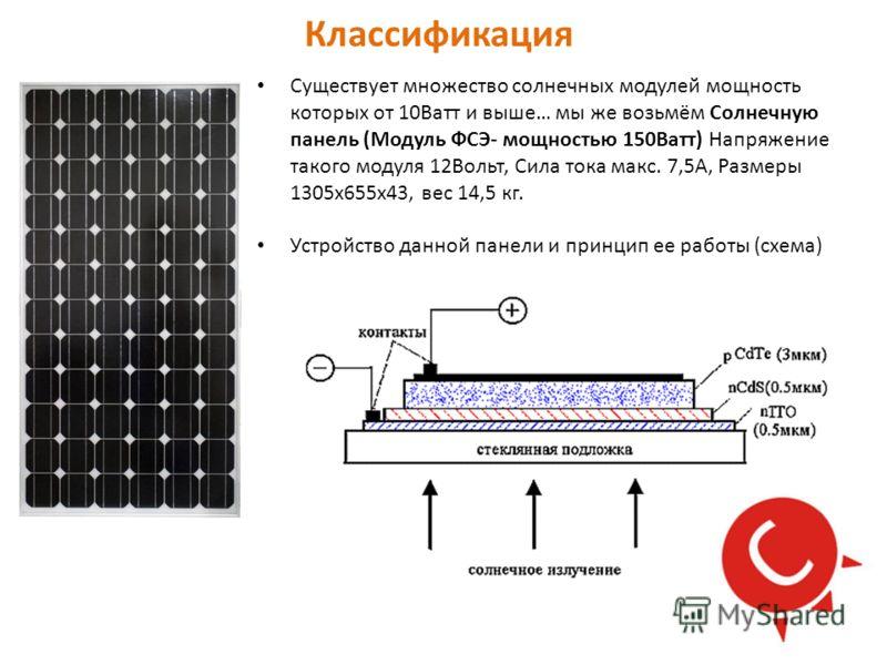 Существует множество солнечных модулей мощность которых от 10Ватт и выше… мы же возьмём Солнечную панель (Модуль ФСЭ- мощностью 150Ватт) Напряжение такого модуля 12Вольт, Сила тока макс. 7,5А, Размеры 1305х655х43, вес 14,5 кг. Устройство данной панел