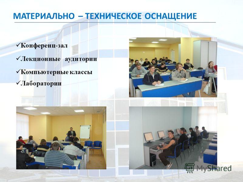 МАТЕРИАЛЬНО – ТЕХНИЧЕСКОЕ ОСНАЩЕНИЕ Конференц-зал Лекционные аудитории Компьютерные классы Лаборатории