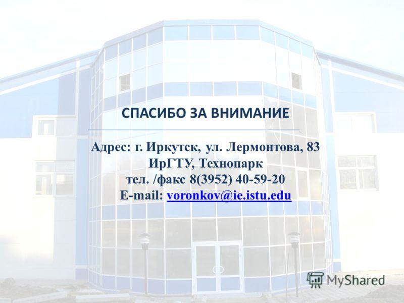 МАТЕРИАЛЬНО – ТЕХНИЧЕСКОЕ ОСНАЩЕНИЕ СПАСИБО ЗА ВНИМАНИЕ Адрес: г. Иркутск, ул. Лермонтова, 83 ИрГТУ, Технопарк тел. /факс 8(3952) 40-59-20 E-mail: voronkov@ie.istu.eduvoronkov@ie.istu.edu