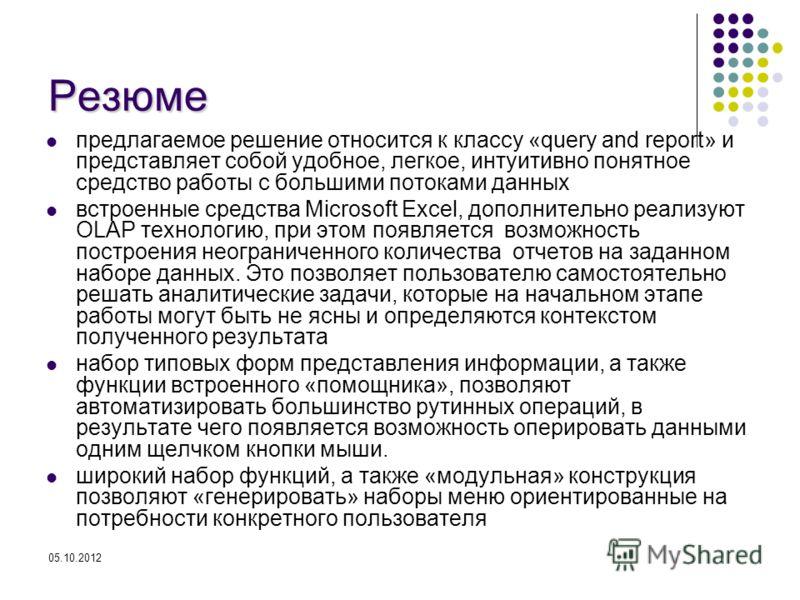 29.08.2012 Резюме предлагаемое решение относится к классу «query and report» и представляет собой удобное, легкое, интуитивно понятное средство работы с большими потоками данных встроенные средства Microsoft Excel, дополнительно реализуют OLAP технол