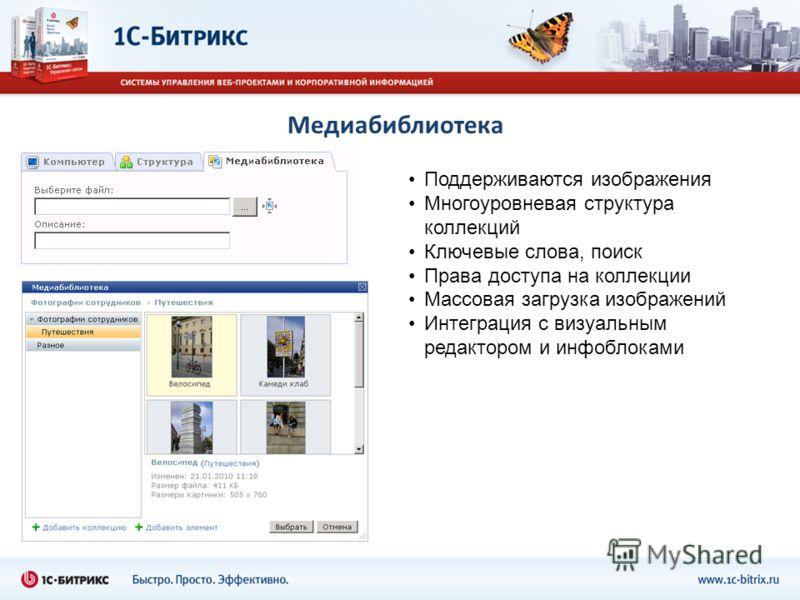 Поддерживаются изображения Многоуровневая структура коллекций Ключевые слова, поиск Права доступа на коллекции Массовая загрузка изображений Интеграция с визуальным редактором и инфоблоками