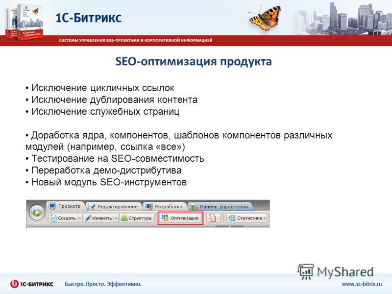 SEO-оптимизация продукта Исключение цикличных ссылок Исключение дублирования контента Исключение служебных страниц Доработка ядра, компонентов, шаблонов компонентов различных модулей (например, ссылка «все») Тестирование на SEO-совместимость Перерабо
