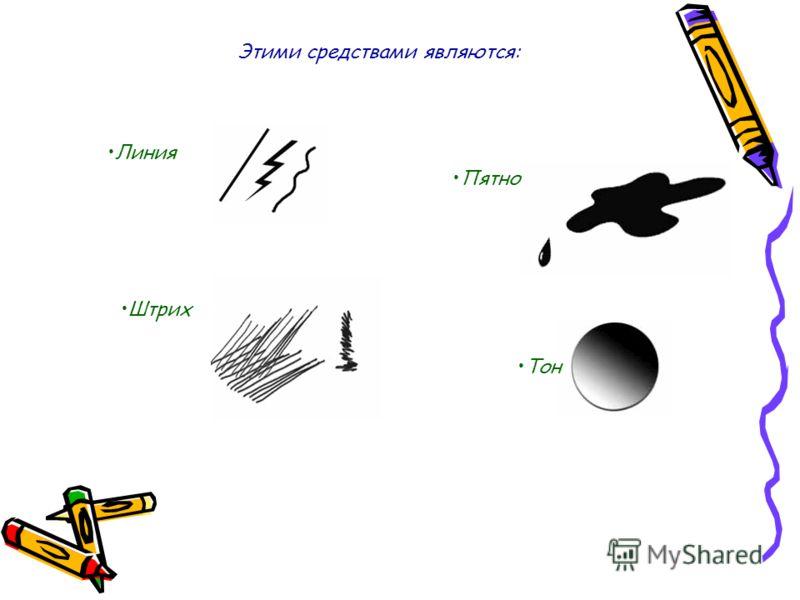 Графика – это искусство рисования углем, карандашом, пастелью. Название происходит от греческого графо – пишу, рисую. Поначалу графический рисунок следовал строгим правилам, которые требовали выразительности и остроты линий. А с 14 века в него постеп