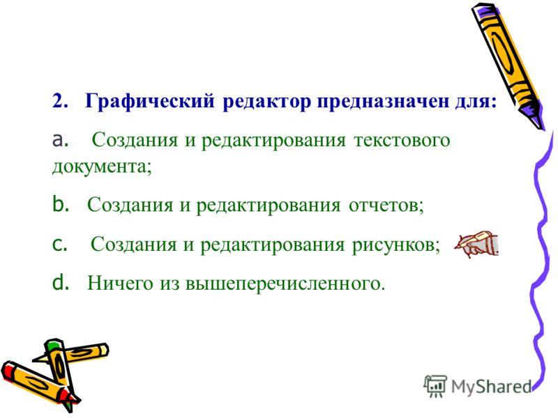 1. Минимальным объектом в графическом редакторе является: a. Точка экрана (пиксель); b. Набор цветов; c. Объект; d. Символ (знакоместо).