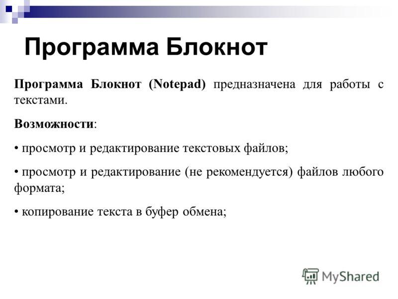 Запрет На Копирование В Буфер Обмена