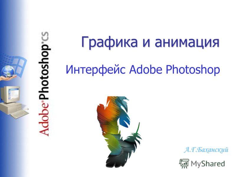 Графика и анимация Интерфейс Adobe Photoshop А.Г.Баханский