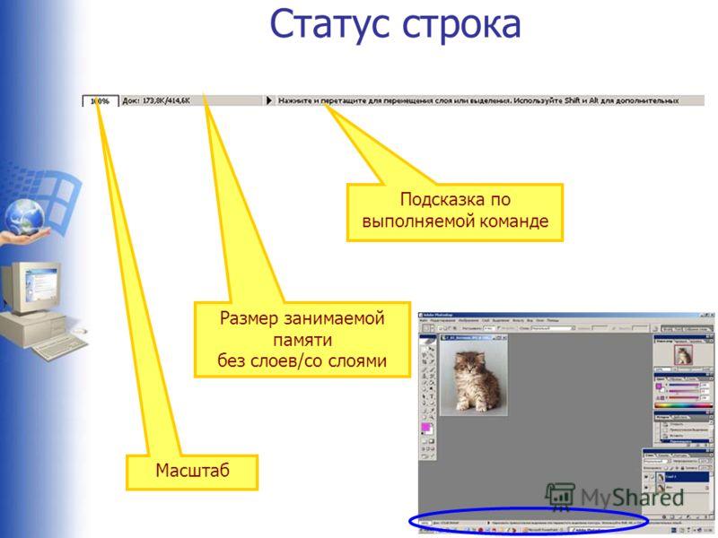 Статус строка Масштаб Размер занимаемой памяти без слоев/со слоями Подсказка по выполняемой команде