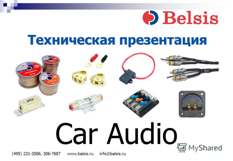 (495) 231-3586, 306-7687 www.belsis.ru info@belsis.ru Car Audio Техническая презентация
