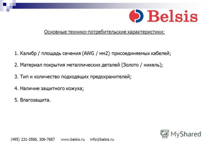 (495) 231-3586, 306-7687 www.belsis.ru info@belsis.ru Основные технико-потребительские характеристики: 1. Калибр / площадь сечения (AWG / мм2) присоединяемых кабелей; 2. Материал покрытия металлических деталей (Золото / никель); 3. Тип и количество п
