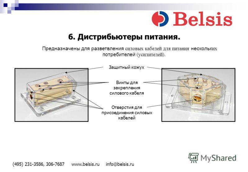 (495) 231-3586, 306-7687 www.belsis.ru info@belsis.ru 6. Дистрибьютеры питания. Отверстия для присоединения силовых кабелей Винты для закрепления силового кабеля Защитный кожух Предназначены для разветвления силовых кабелей для питания нескольк их по