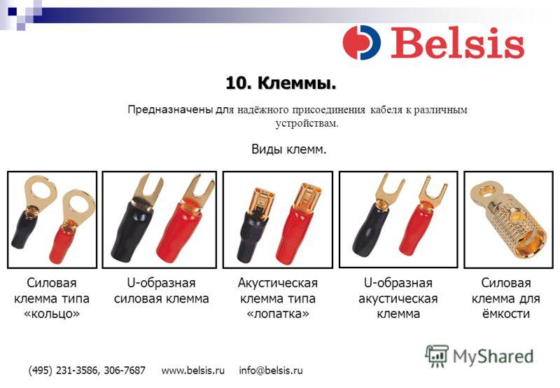 (495) 231-3586, 306-7687 www.belsis.ru info@belsis.ru 10. Клеммы. Предназначены дл я надёжного присоединения кабеля к различным устройствам. Виды клемм. Силовая клемма типа «кольцо» U-образная силовая клемма Акустическая клемма типа «лопатка» U-образ