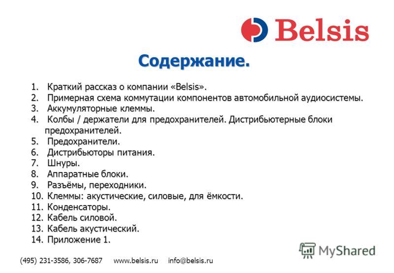 (495) 231-3586, 306-7687 www.belsis.ru info@belsis.ru Содержание. 1. Краткий рассказ о компании «Belsis». 2. Примерная схема коммутации компонентов автомобильной аудиосистемы. 3. Аккумуляторные клеммы. 4. Колбы / держатели для предохранителей. Дистри
