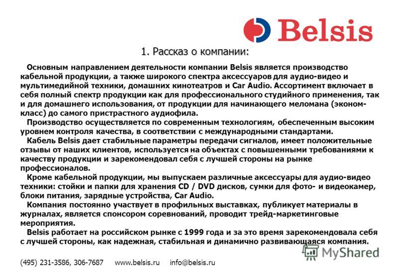 (495) 231-3586, 306-7687 www.belsis.ru info@belsis.ru Основным направлением деятельности компании Belsis является производство кабельной продукции, а также широкого спектра аксессуаров для аудио-видео и мультимедийной техники, домашних кинотеатров и
