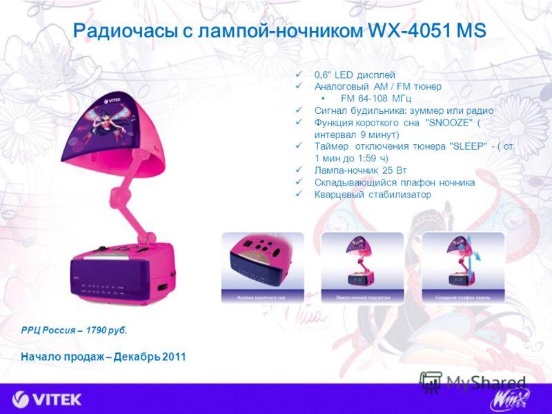 Радиочасы с лампой-ночником WX-4051 MS 0,6
