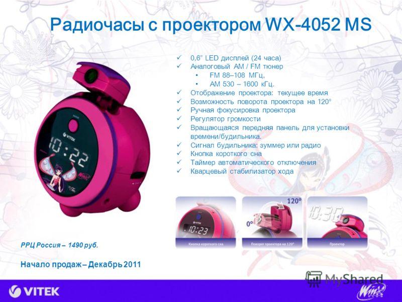 Радиочасы с проектором WX-4052 MS 0,6 LED дисплей (24 часа) Аналоговый AM / FM тюнер FM 88 – 108 МГц, AM 530 – 1600 кГц. Отображение проектора: текущее время Возможность поворота проектора на 120° Ручная фокусировка проектора Регулятор громкости Вращ