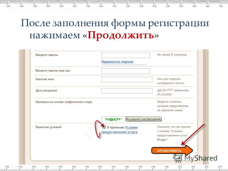 После заполнения формы регистрации нажимаем «Продолжить»