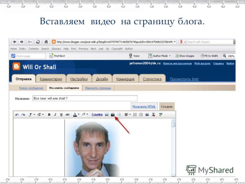 Вставляем видео на страницу блога.