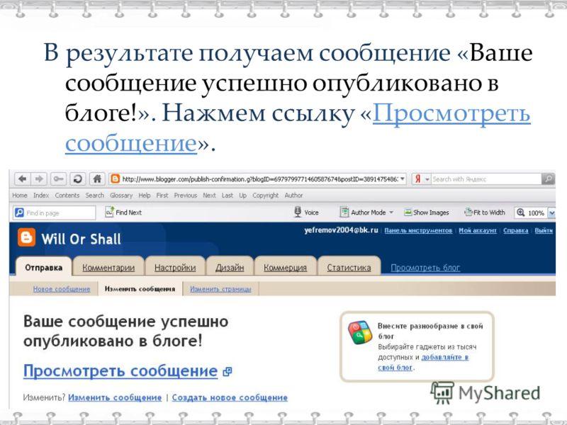 В результате получаем сообщение «Ваше сообщение успешно опубликовано в блоге!». Нажмем ссылку «Просмотреть сообщение».