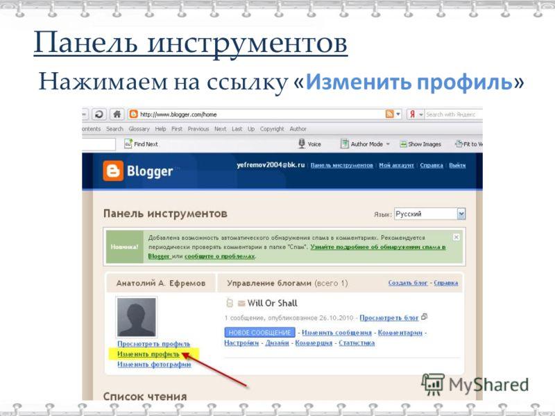 Панель инструментов Нажимаем на ссылку «Изменить профиль»