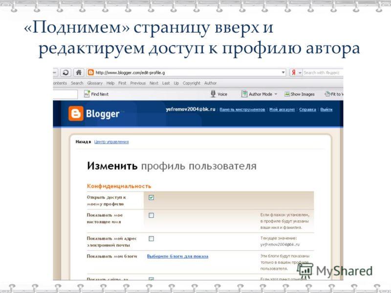 «Поднимем» страницу вверх и редактируем доступ к профилю автора