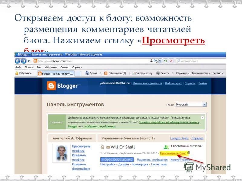 Открываем доступ к блогу: возможность размещения комментариев читателей блога. Нажимаем ссылку «Просмотреть блог».