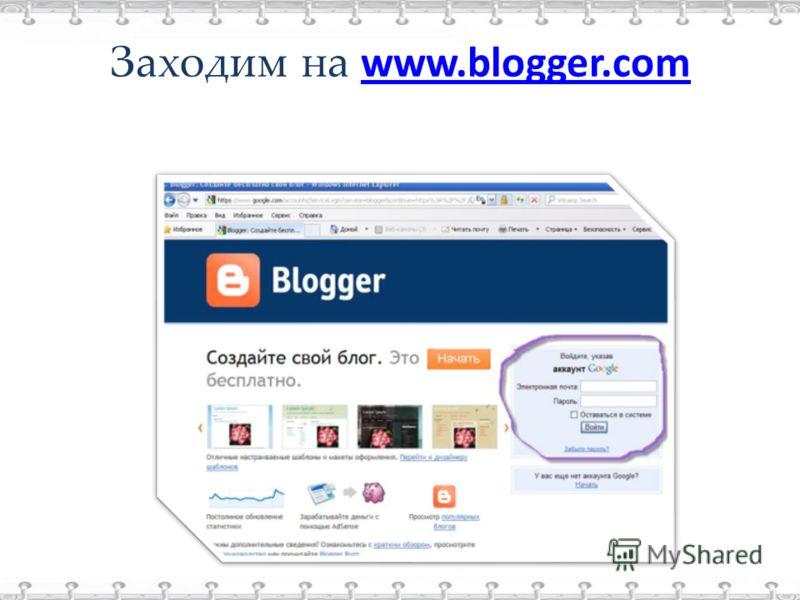 Заходим на www.blogger.com www.blogger.com