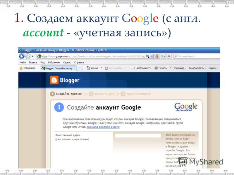 1. Создаем аккаунт Google (с англ. account - «учетная запись»)