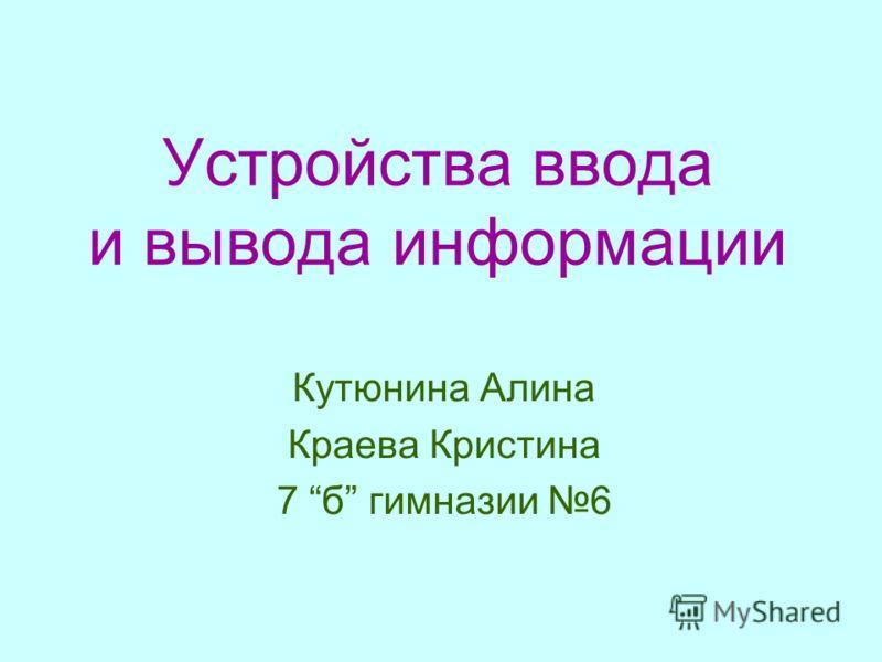 Устройства ввода и вывода информации Кутюнина Алина Краева Кристина 7 б гимназии 6