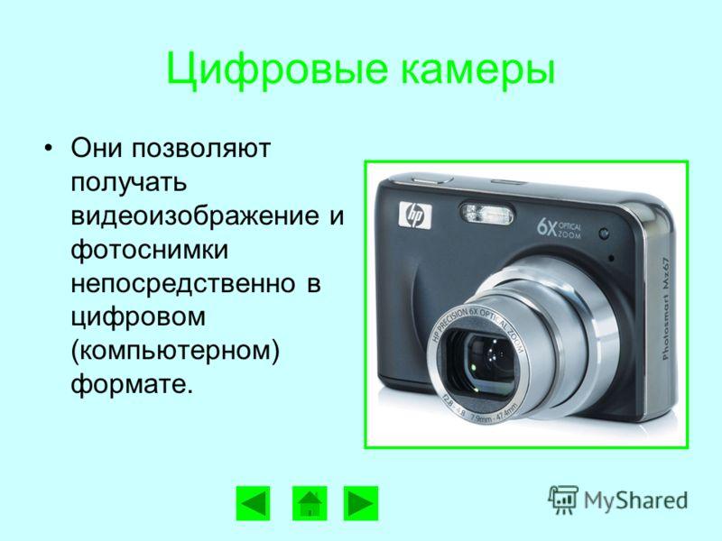 Цифровые камеры Они позволяют получать видеоизображение и фотоснимки непосредственно в цифровом (компьютерном) формате.