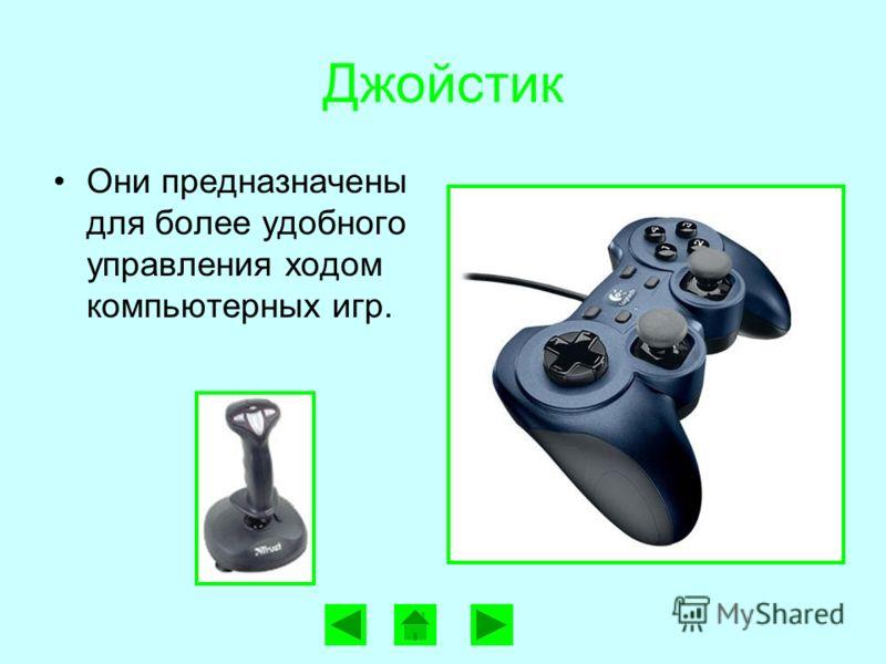 Джойстик Они предназначены для более удобного управления ходом компьютерных игр.
