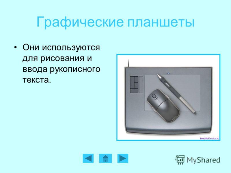 Графические планшеты Они используются для рисования и ввода рукописного текста.