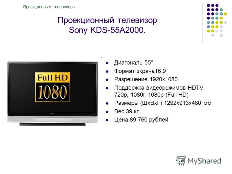 Проекционный телевизор Sony KDS-55A2000. Проекционные телевизоры Диагональ 55 Формат экрана16:9 Разрешение 1920x1080 Поддержка видеорежимов HDTV 720p, 1080i, 1080p (Full HD) Размеры (ШxВxГ) 1292x913x480 мм Вес 39 кг Цена 89 760 рублей
