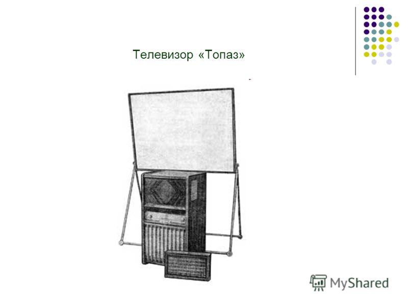 Телевизор «Топаз»