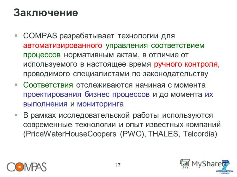 Заключение COMPAS разрабатывает технологии для автоматизированного управления соответствием процессов нормативным актам, в отличие от используемого в настоящее время ручного контроля, проводимого специалистами по законодательству Соответствия отслежи
