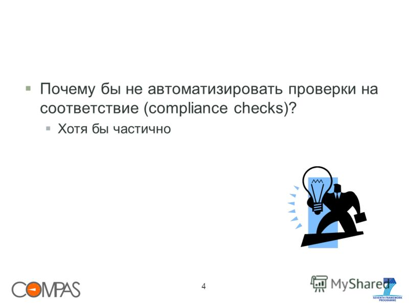 Почему бы не автоматизировать проверки на соответствие (compliance checks)? Хотя бы частично 4