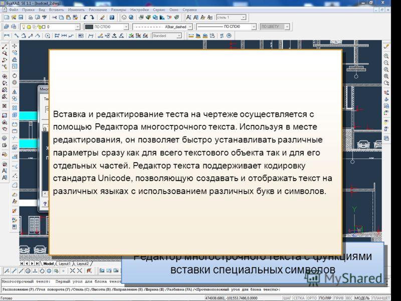 Редактор многострочного текста с функциями вставки специальных символов Вставка и редактирование теста на чертеже осуществляется с помощью Редактора многострочного текста. Используя в месте редактирования, он позволяет быстро устанавливать различные