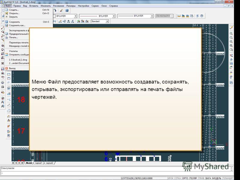 Меню Файл Меню Файл предоставляет возможность создавать, сохранять, открывать, экспортировать или отправлять на печать файлы чертежей. Меню Файл предоставляет возможность создавать, сохранять, открывать, экспортировать или отправлять на печать файлы