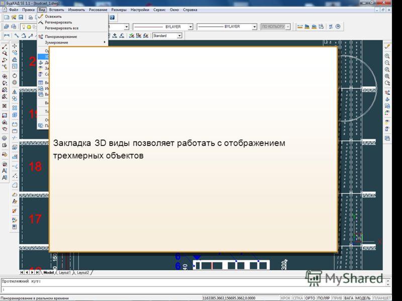 Меню Вид Закладка ЗD виды позволяет работать с отображением трехмерных объектов Закладка ЗD виды позволяет работать с отображением трехмерных объектов