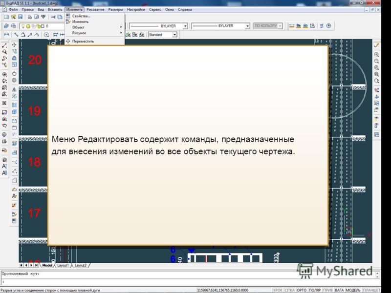 Меню Изменить Меню Редактировать содержит команды, предназначенные для внесения изменений во все объекты текущего чертежа. Меню Редактировать содержит команды, предназначенные для внесения изменений во все объекты текущего чертежа.
