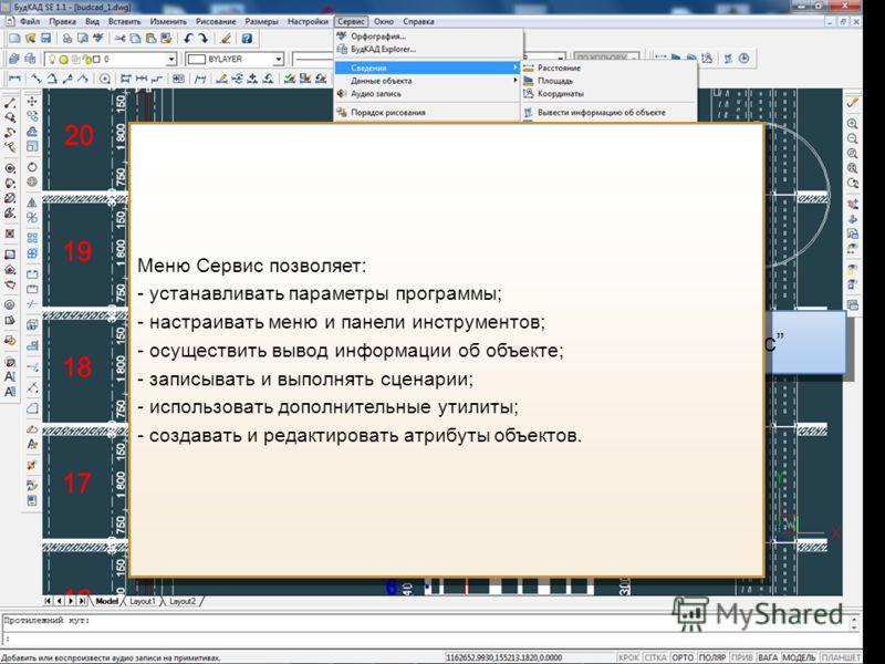 Меню Сервис Меню Сервис позволяет: - устанавливать параметры программы; - настраивать меню и панели инструментов; - осуществить вывод информации об объекте; - записывать и выполнять сценарии; - использовать дополнительные утилиты; - создавать и редак
